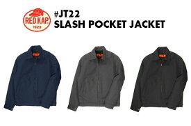 【RED KAP(レッドキャップ)スラッシュポケットワークジャケット(裏キルティング)SLASH POCKET JACKET 【7.25oz無地・メンズ】【新品正規品】jt22送無【1212】