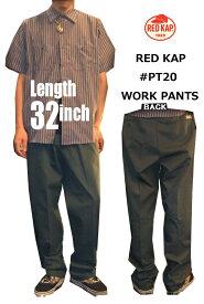 【PT20】【レングス32】RED KAPレッドキャップインダストリアルワークパンツDURAKAP INDUSTRIAL PANT(無地メンズボトムス)正規品【即発送】