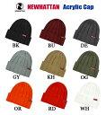 アクリルニットキャップ【ニューハッタンNEWHATTAN】ACRYLIC KNIT CAP【NWHT-H3062】(フリーサイズ・男女兼用)NEW!!!無地ニット帽【1002】
