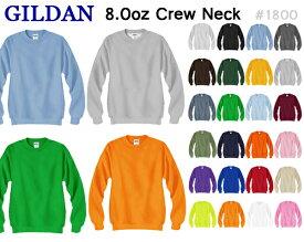 トレーナー【カラー1】GILDAN(ギルダン)8.0oz 50/50 セットインスリーブ クルーネック◇メンズ・裏起毛・無地・スウェット・HEAVY BLEND CREW NECK SWEAT 1800【1212】