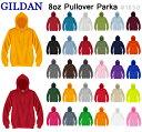 パーカー【カラー3】GILDAN(ギルダン)8.0oz 50/50 プルオーバー パーカー ◇メンズ・裏起毛・無地パーカー・スウ…