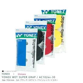 【メール便発送】ヨネックス ウェット スーパーグリップ 30本入り(YONEX WET SUPER GRAP)AC102EX-30 ブラック ホワイト レッド イエロー グリップテープ 硬式テニス