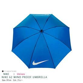 ナイキ ユニセックス 62 ウインドプルーフ アンブレラ (NIKE WINDPROOF UMBRELLA)GGA308 441 ゴルフ 傘