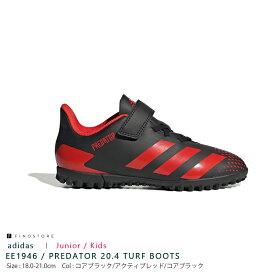 【あす楽】アディダス プレデター 20.4 TF(adidas PREDATOR 20.4 TURF BOOTS)EF1970 サッカー フットサル シューズ ジュニア キッズ