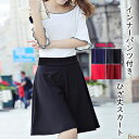 【入荷致しました】インナーパンツ付ひざ丈スカート かわいい おしゃれ 大きいサイズ フレアプリーツスカート インナースカート レディース スカート ミニスカート膝丈 無地 厚手 美脚 ガーリー カジュアル 可愛い ブラック 黒 レッド 赤
