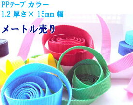 日本製 1.2×15mm メートル売り NO.1 PPテープ リプロンポリプロピレン テープ ナイロンテープ
