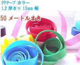 日本製 1.2×15mm 1反売り 50メートル巻き NO.1 PPテープ リプロン ポリプロピレン テープ ナイロンテープ
