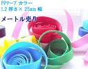 日本製 1.2×25mm メートル売り No.2 PPテープ リプロン ポリプロピレン テープ ナイロンテープ
