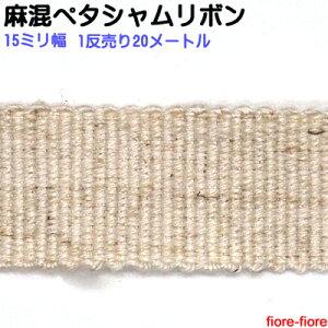 【1反売り20メートル】日本製 麻混ペタシャムリボン 15mm幅 生成色 厚さ0.6ミリ 14ミリ〜16ミリパーツ対応