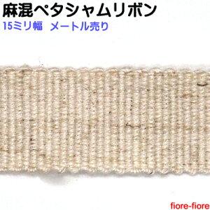 日本製 麻混ペタシャムリボン DARIN 15mm幅 メートル単位 生成色 厚さ0.6ミリ 14ミリ〜16ミリパーツ対応