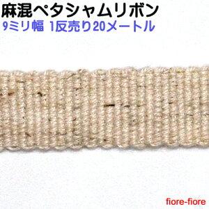 【1反売り20メートル】日本製 麻混ペタシャムリボン DARIN 9mm幅 生成色 厚さ0.6ミリ 8ミリ〜10ミリパーツ対応