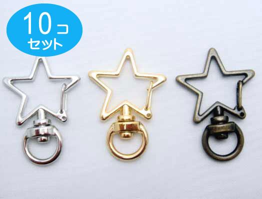 10個セット ゴールド 星型 アミナスカン キーホルダー金具
