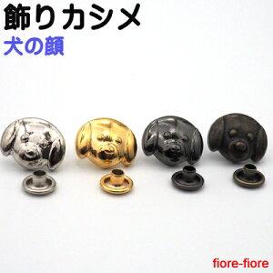 飾りカシメ 犬の顔 U28140 ブラックニッケル つやあり黒