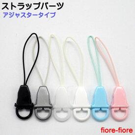 日本製 アジャスタータイプ キーホルダーパーツ ストラップパーツ カラー 樹脂(プラスチック)