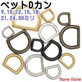 ペットDカン 首輪金具 21mm シルバー 日本製