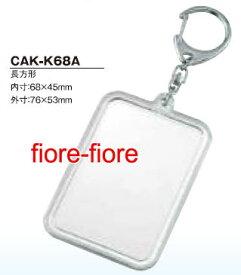 ハメパチレギュラータイプ 長方形CAK-K68A 内寸68×45(1〜99個) キーホルダー金具付き