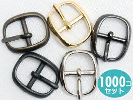 日本製 1000個セット バックル美錠シルバー10mm H18000