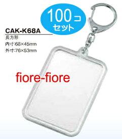 100個セット ハメパチレギュラータイプ 長方形CAK-K68A 内寸68×45 キーホルダー金具付き
