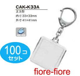 100個セット ハメパチレギュラータイプ 正方形CAK-K33A 内寸33×33 キーホルダー金具付き