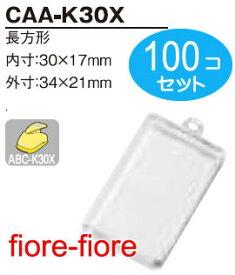 100個セット ハメパチくん 長方形CAA-K30X(KK30x17) 内寸30x17ミリ 1個単価 90円