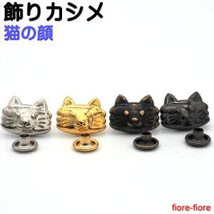 飾りカシメ 猫の顔 U28130 ブラックニッケル つやあり黒