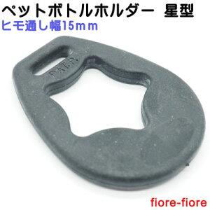 日本製 ペットボトルホルダー ヒモ通し幅 15mm クラレ社製ゴム使用 星型