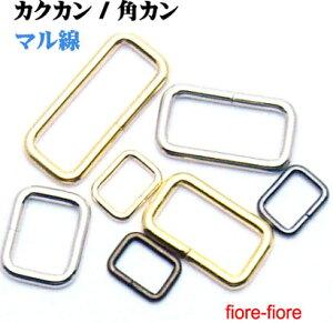 カクカン/角カン 30mm ゴールド 首輪金具 日本製
