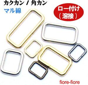 カクカン/角カン 21mm アンティークロー付け 首輪金具 日本製