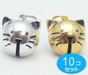 10個セット ネコ鈴 ネコの顔鈴 仔猫鈴 シルバー ゴールド