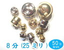 シルバー鈴(スズ)切カン8分(直径25mm)50個セット