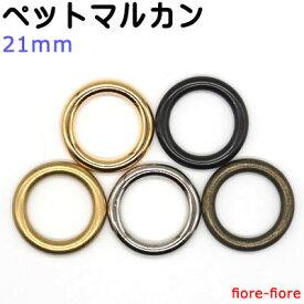 ペットマルカン マッドブラック 首輪金具 21mm 日本製