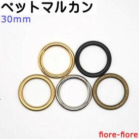 ペットマルカン シルバー 首輪金具 30mm 日本製