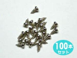 ブローチ コサージュ用固定金具 ネジ 100本