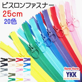 ビスロンファスナー YKK 25センチ 3VS リングスライダー カラー
