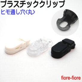 最小 プラスチッククリップ 丸紐用 30ミリ×11ミリ 厚めの生地にも対応 大きく口が開くタイプ フィッシュクリップ