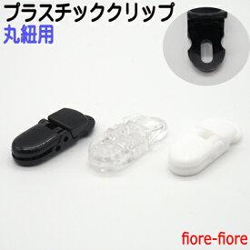 プラスチッククリップ 丸紐用 36ミリ×12.5ミリ 厚めの生地にも対応 大きく口が開くタイプ フィッシュクリップ