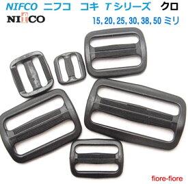 25mm NIFCO ニフコテープアジャスター コキ クロ T25