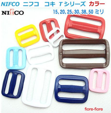 15mm NIFCO ニフコテープアジャスターコキ カラータイプ T15