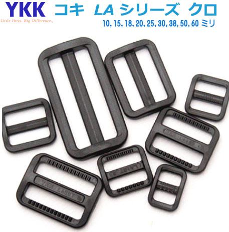 YKKテープアジャスターコキ20mm クロ LA20T