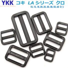 YKKテープアジャスターコキ25mm クロ LA25T