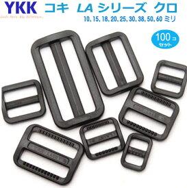 100個セット YKKテープアジャスターコキ20mm クロ LA20T