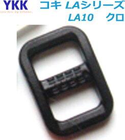 YKKテープアジャスターコキ10mm クロ LA10T