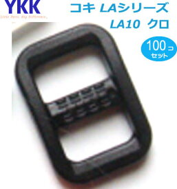 100個セット YKKテープアジャスターコキ10mm クロ LA10T