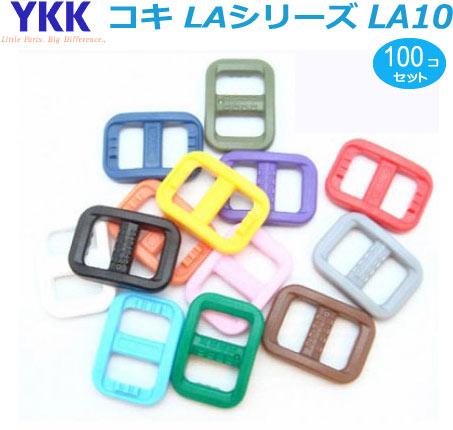 100個セット YKKテープアジャスターコキ10mm カラータイプ LA10T