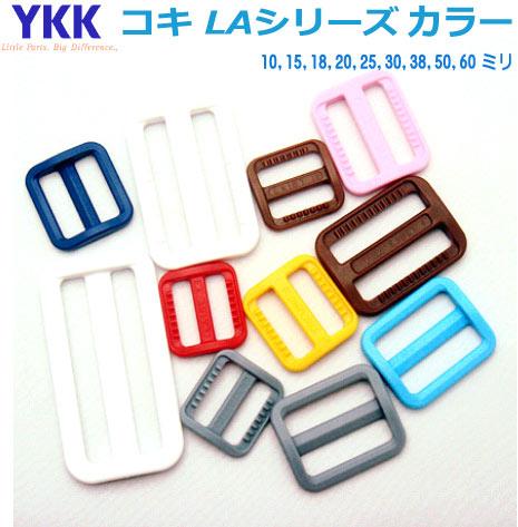 YKKテープアジャスターコキ15mm カラータイプ LA15T