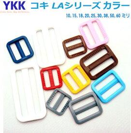 YKKテープアジャスターコキ20mm カラータイプ LA20T
