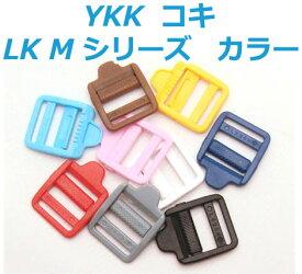25ミリ YKKテープアジャスターコキ25mm カラー LK25M