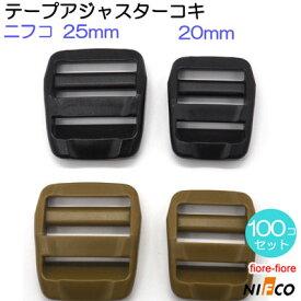 100個セット 20mm オリーブ NIFCO ニフコ テープアジャスターコキ LLSA-20