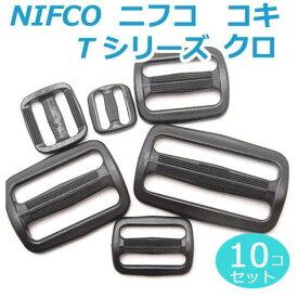 10個セット 25mm NIFCO ニフコテープアジャスター コキ クロ T25