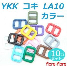 10個セット YKKテープアジャスターコキ10mm カラータイプ LA10T